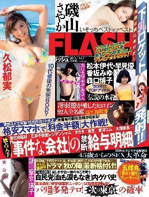 192841066_flash_-1354.jpg