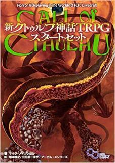 TRPG関連 x4冊
