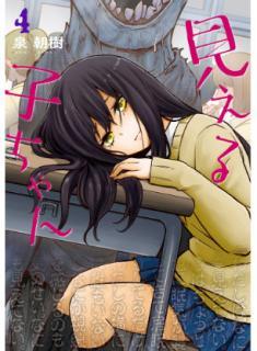 Mierukocha (見える子ちゃん) 01-05