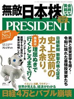 PRESIDENT (プレジデント) 2021年04月02日号