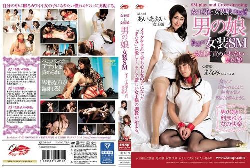 [QRDA-088] Ai Aoi 女王様と女装娘 男の娘 女装SM 女として責められたい男の娘 女王様・M男 フェチ 辱め