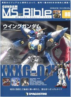 GUNDAM Mobile Suit Bible 週刊 ガンダム・モビルスーツ・バイブル 76-80