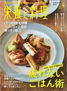 Eiyo to Ryori 2021-04 (栄養と料理 2021年03-04月号)