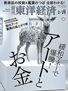 Weekly Toyo Keizai 2021-03-20 (週刊東洋経済 2021年03月20日号)