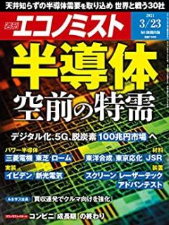 Weekly Echonomist 2021-03-23 (週刊エコノミスト 2021年03月23日号)