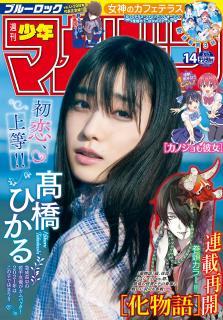 Weekly Shonen Magazine 2021-14 (週刊少年マガジン 2021年14号)