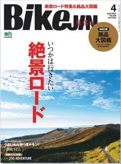 BikeJIN(培倶人) 2021年04月号