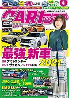 CARトップ 2021年04月号