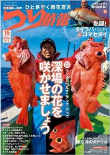 Tsuri Joho 2021-03-15 (つり情報 2021年03月15日号)