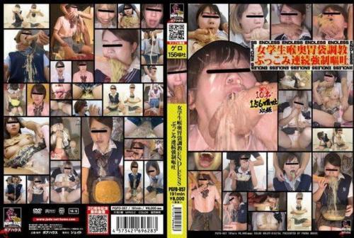 [PGFD-057] 女学生喉奥胃袋調教ENDLESS ぶっこみ連続強制嘔吐  Scat 女子校生 Pore House Jade ポアハウス