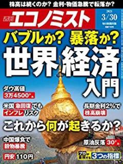 Weekly Echonomist 2021-03-30 (週刊エコノミスト 2021年03月30日号)