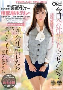 ONEZ-282 I Was Tempted By A Junior Of A Company Who Loves Me Too Much … I Was Just Sexing At A Shared Room Hotel Kibou Hikari