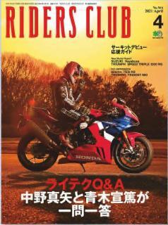 RIDERS CLUB (ライダースクラブ) 2021年04月