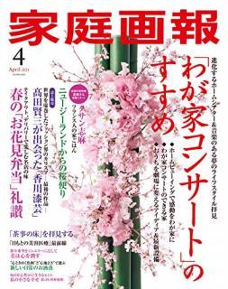 Katei Ga Ho 2021-04 (家庭画報 2021年04月号)