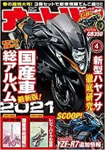 Autobi 2021-04 (オートバイ 2021年04月号)