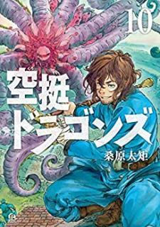 Kutei Doragonzu (空挺ドラゴンズ) 01-10