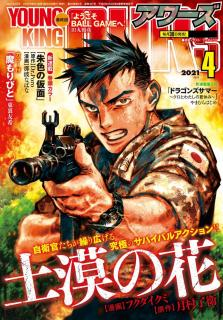 YOUNG KING OURS 2021-04 (ヤングキングアワーズ 2021年04月号)
