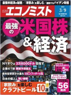 Weekly Echonomist 2021-03-09 (週刊エコノミスト 2021年03月09日号)