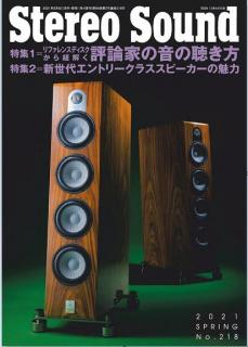 Stereo Sound ステレオサウンド No.219