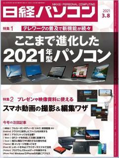 Nikkei Pasokon 2021-03-08 (日経パソコン 2021年03月08日号)