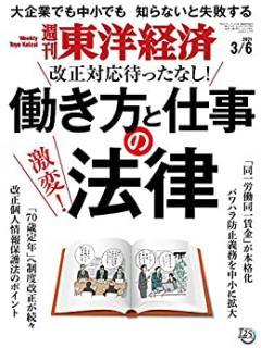 Weekly Toyo Keizai 2021-03-06 (週刊東洋経済 2021年03月06日号 )