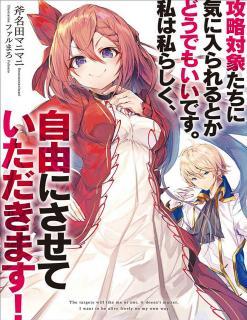 [Novel] Koryaku Taishotachi ni ki ni Irareru Toka Dodemo ii Desu Watakushi wa Watakushirashiku Jiyu ni Sasete Itadakimasu (攻略対象たちに気に入られるとかどうでもいいです。私は私らしく、自由にさせていただきます!) 01