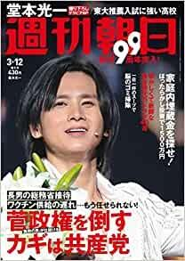Weekly Asahi 2021-03-12 (週刊朝日 2021年03月12日号)