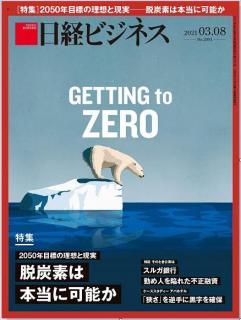 Nikkei Business 2021-03-08 (日経ビジネス 2021年03月08日号)
