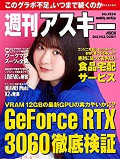 Weekly Ascii 2021-03-02 (週刊アスキー 2021年03月02日)
