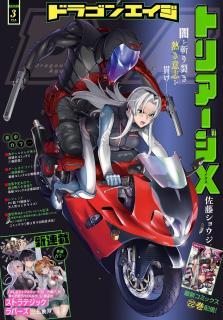 Gekkan Dragon Age 2021-03 (月刊ドラゴンエイジ 2021年03月号)