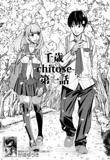 Seto Yuuki Chitose Complete (千歳 (Complete)