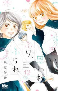 Omoi, Omoware, Furi, Furare (思い、思われ、ふり、ふられ ) 09-12