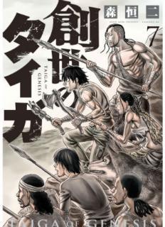 Sosei no Taiga (創世のタイガ) 01-08