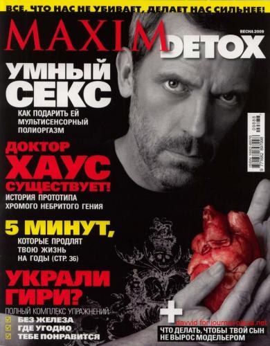 194696865_maxim_detox_rus_03_2009.jpg