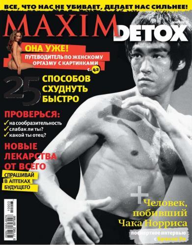 194696906_maxim_detox_rus_03_2010.jpg