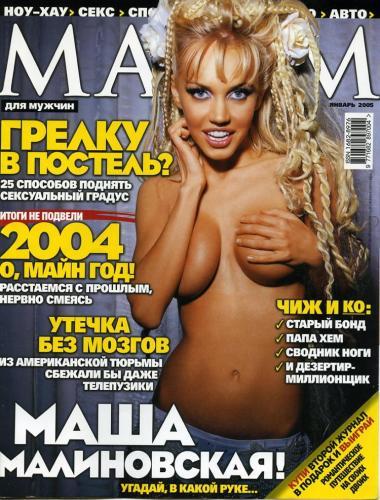 194696924_maxim_rus_01_2005.jpg