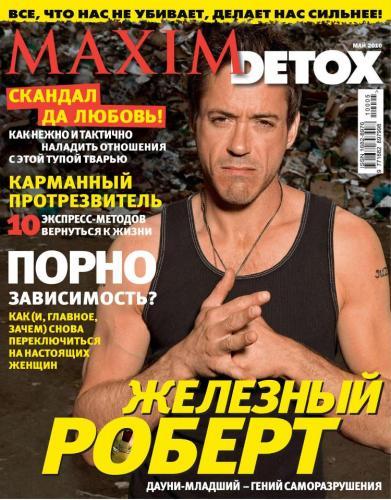 194696930_maxim_detox_rus_05_2010.jpg