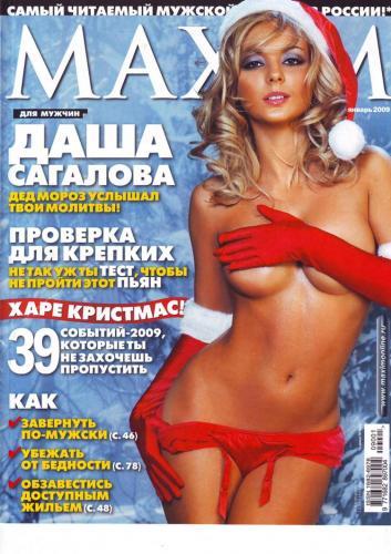 194696965_maxim_rus_01_82_2009.jpg