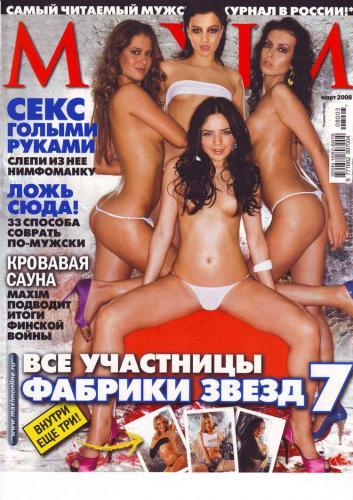 194697012_maxim_rus_03_72_2008.jpg