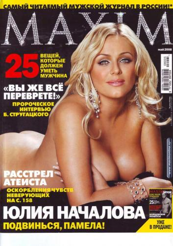 194697113_maxim_rus_05_74_2008.jpg