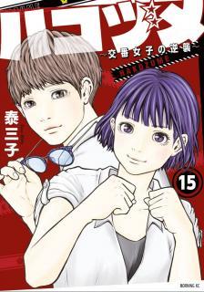 Hakozume Koban Joshi no Gyakushu (ハコヅメ~交番女子の逆襲~) 01-15