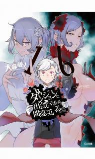 [Novel] Dungeon ni Deai wo Motomeru noha Machigatteiru darouka (ダンジョンに出会いを求めるのは間違っているだろうか) 01-17